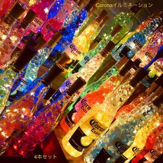 コロナビール イルミネーション LED ライト 4本セット