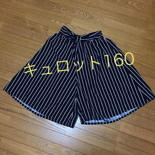 シマムラ(しまむら)のキュロットスカート160ストライプ(パンツ/スパッツ)