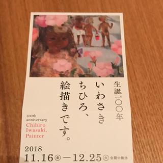 【チケット】(その他)