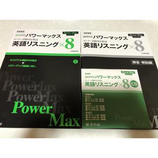パワーマックス センター試験対応模試 英語リスニング×8(参考書)