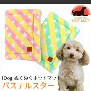ペット用 ホットマット ピンク(犬)