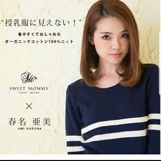 美品☆人気No.1授乳服 オーガニックコットン100%ニット