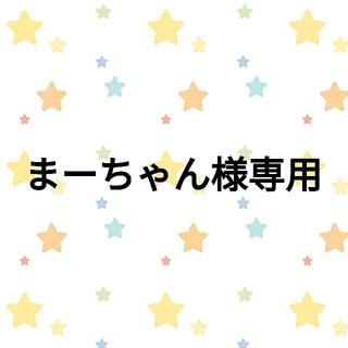 まーちゃん様専用(リュック/バックパック)