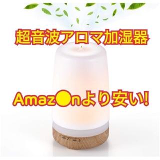 【新品未使用】B&G 超音波アロマ加湿器 小型 静音 空焚き防止 LED 省エネ