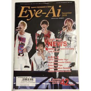ジャニーズ(Johnny's)のEye-Ai  NEWS 15周年Anniversary(アート/エンタメ/ホビー)