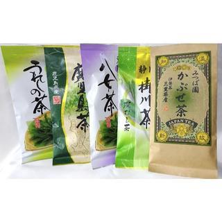 国産 茶葉5種セット【伊勢、掛川、八女、鹿児島、うれしの茶】(茶)