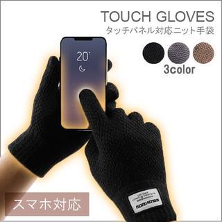 手袋 メンズ 防寒 防水 スマートフォン対応 冬(手袋)
