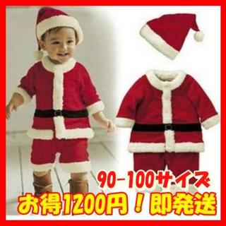 サンタ 男の子 クリスマス イベント もこもこ 上下セット★90~100サイズ(その他)