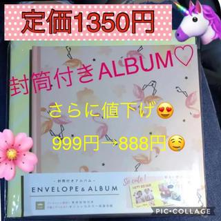 封筒付き アルバム ☆ フラミンゴ(アルバム)