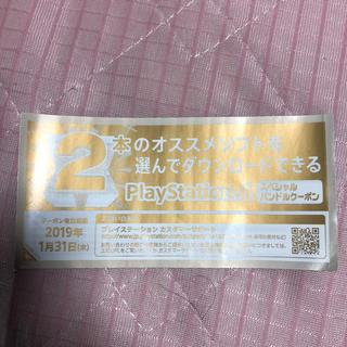 PlayStation4 - 激安特別プレイステーション4 スペシャルバンドルクーポンPlayStation4