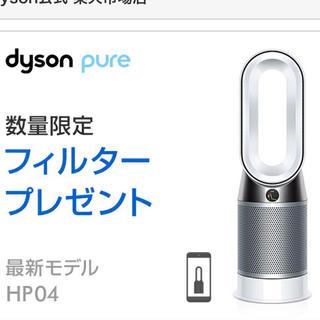 ダイソン(Dyson)のdyson最新型ホット&クール替えフィルター付き(扇風機)