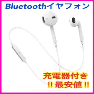 【数量限定‼︎】Bluetooth イヤホン イヤフォン 音楽再生 通話(ヘッドフォン/イヤフォン)