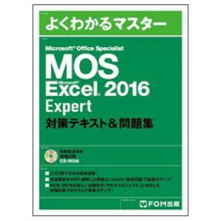 フジツウ(富士通)のMOS Excel, Word 2016 Expert(資格/検定)