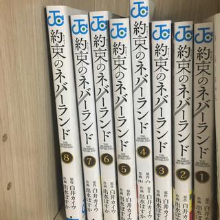 約束のネバーランド 1〜8巻(少年漫画)