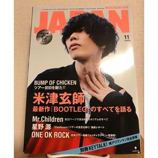 rockin'on japan 米津玄師さん表紙(アート/エンタメ/ホビー)