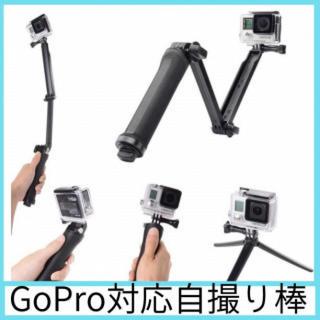 98 ゴープロ対応 3WAY 自撮り棒 アクションカメラ全般対応 GoPro(その他)