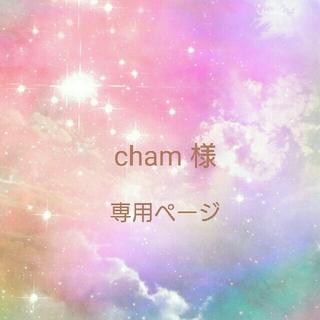 ○cham様○専用ページ(スタイ/よだれかけ)