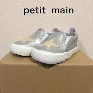 プティマイン(petit main)のpetit main スターモチーフスリッポン 14cm(スニーカー)