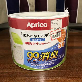 アップリカ(Aprica)のaprica 臭わなくてポイ 専用カセット 3パック(紙おむつ用ゴミ箱)
