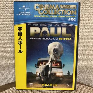 DVD 宇宙人ポール フィルム未開封 新品(外国映画)