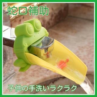 手洗い補助【新品 送料無料】蛇口に付けるだけ カエル 緑 グリーン 169(知育玩具)