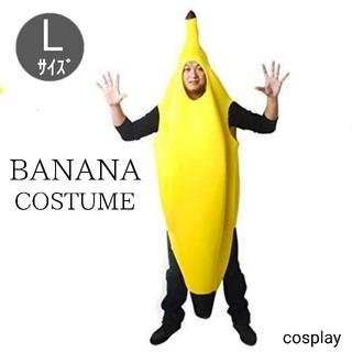 【美品】 バナナ コスプレ L 男女兼用 着ぐるみ コスチューム 衣装