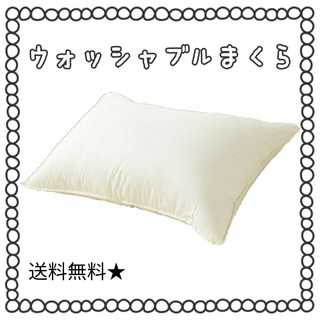 ★送料無料★ウォッシャブルまくら☆洗濯可能!(枕)