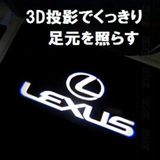 LEXUSレクサス3Dロゴ カーテシランプ ⭐️全国送料無料(車種別パーツ)