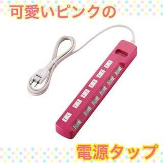 【延長コード 2m!】ELECOM 電源タップ ピンク(その他 )