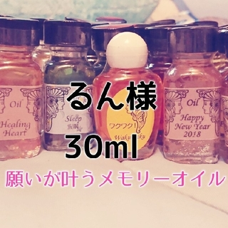 30ml水晶入り【 るん様】メモリーオイル スプレー アロマオイル(エッセンシャルオイル(精油))
