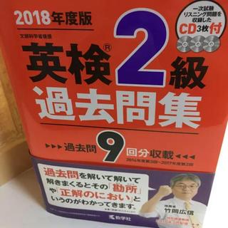 オウブンシャ(旺文社)の美品 英検2級 9回分 過去問(資格/検定)