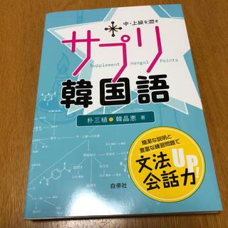ゆっこ様専用   サプリ韓国語 (参考書)