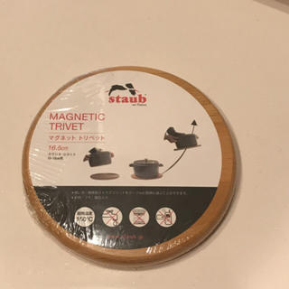 ストウブ(STAUB)のSTAUB マグネットトリベット 16.5cm ラウンド(キッチン小物)