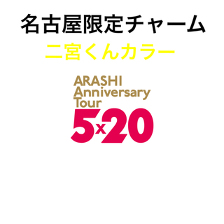 嵐 - 嵐 5×20 会場限定チャーム 愛知 名古屋