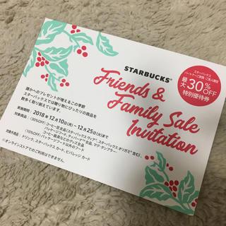 スターバックスコーヒー(Starbucks Coffee)のスターバックス☆特別優待券(フード/ドリンク券)