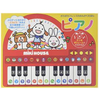 mikihouse - 新品未使用未開封★ピアノえほん (ポカポカフレンズのおんがくえほん)