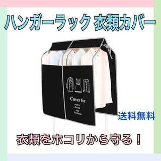 ★便利アイテム★新品★ハンガーラック 不綿布カバー★(棚/ラック/タンス)