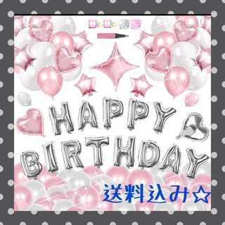 【今だけ価格】誕生日 バルーン お祝い 飾り付け インスタ映え  ピンク(その他)