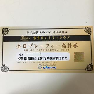 サンキョー(SANKYO)の吉井カントリークラブ 株主優待券 sankyo(ゴルフ)