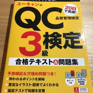 ユーキャンのQC検定3級(参考書)