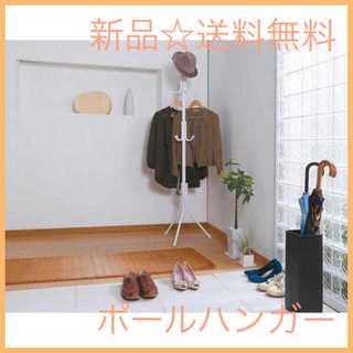送料無料☆ポールハンガー ホワイト(棚/ラック/タンス)