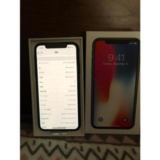 アップル(Apple)のiPhone X Space Gray 64 GB docomo 11/18購入(スマートフォン本体)