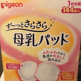 ピジョン(Pigeon)のあちゃむ様専用 (母乳パッド)
