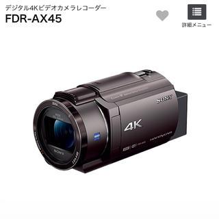 ソニー(SONY)のSONY FDR-AX45 ブラウン 新品 延長保証付き バーコード切り取りなし(ビデオカメラ)