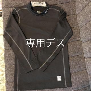 ナイキ(NIKE)のナイキ裏起毛アンダー ジュニアMサイズ(Tシャツ/カットソー)