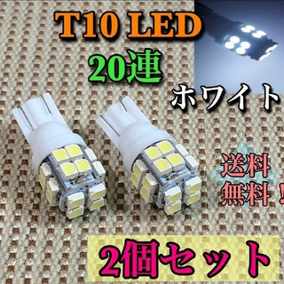 さや姉様専用◇2個セット T10 LED 20連ウェッジ球(汎用パーツ)