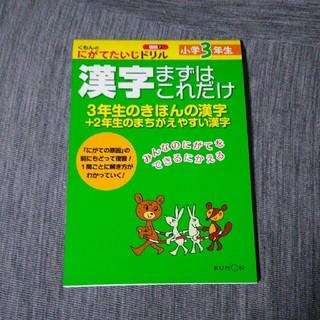 漢字ドリル 三年生用