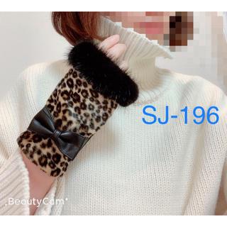 ☃️冬SALE❄️8888→7888 ミンクファー付き羊革製指出し手袋✨一点のみ(手袋)