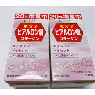 ファイン 低分子ヒアルロン酸コラーゲン 2箱セット(コラーゲン)