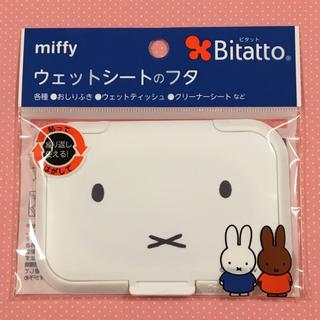 ミッフィー☆ビタット レギュラーサイズ☆ウェットシート フタ☆ホワイト(ベビーおしりふき)
